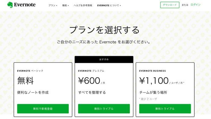 Evernoteの価格