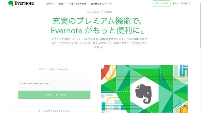 Evernote 登録画面