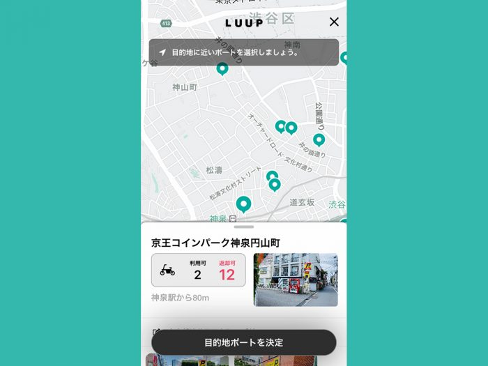 LUUPアプリ