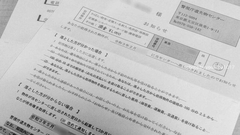 警察から届いた手紙